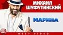 МИХАИЛ ШУФУТИНСКИЙ ✭ МАРИНА ✭ ВИДЕОКЛИП