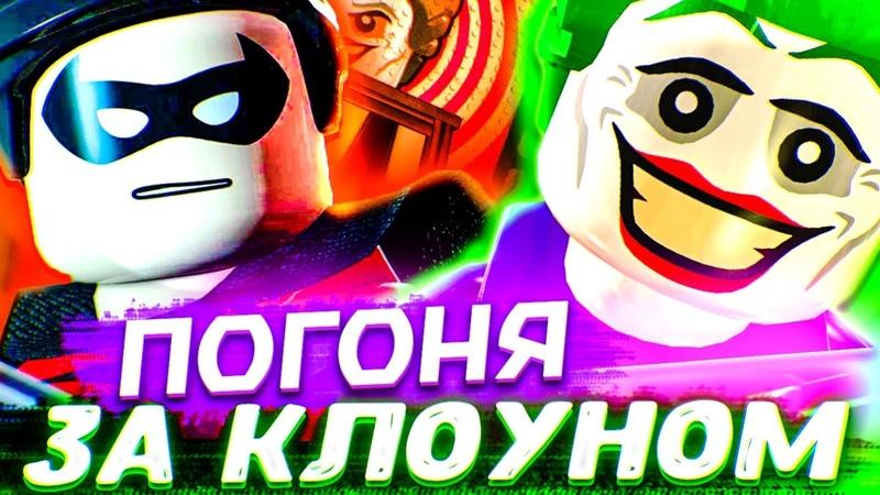 LEGO BATMAN 2 DC Super Heroes Прохождение УКРОЩЕНИЕ ДЖОКЕРА ЧАСТЬ 2