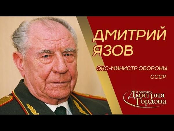 Маршал Язов ГКЧП гибель Ахромеева тюрьма Сталин Жуков заговор военных В гостях у Гордона
