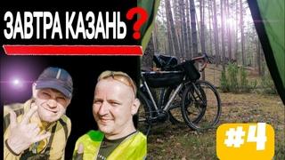 Велопутешествие вдоль Волги/VeloTrip на СТАЛИНГРАД/Татарстан / Велопоход #4 #простотуристы #вело
