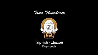 TripFish  - Домой (drum playtruogh) - Вячеслав Cooper Куприянов