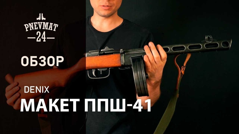 Макет пистолет пулемет Шпагина ППШ 41 Denix