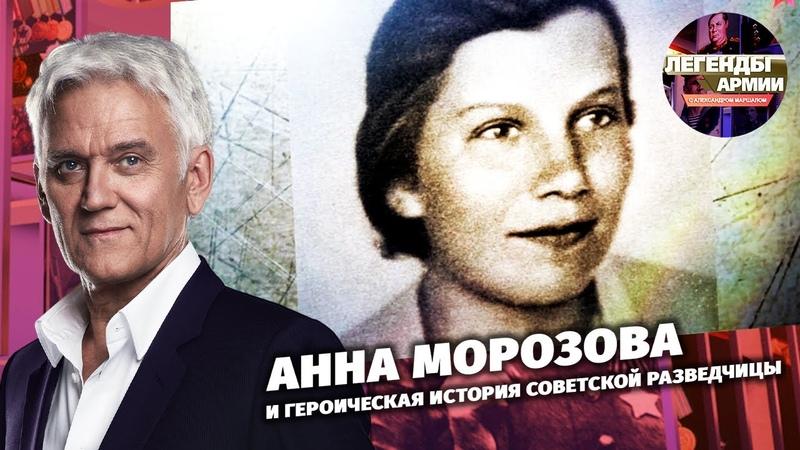 Анна Морозова и героическая история советской разведчицы