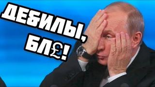 Путин ахр&нел от украинской Конституции. Такого никто не мог себе представиить