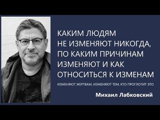 Каким людям не изменяют никогда, по каким причинам изменяют и как относиться к изменам М Лабковский