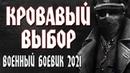 Военный фильм 2021 КРОВАВЫЙ ВЫБОР новый русский боевик 2021