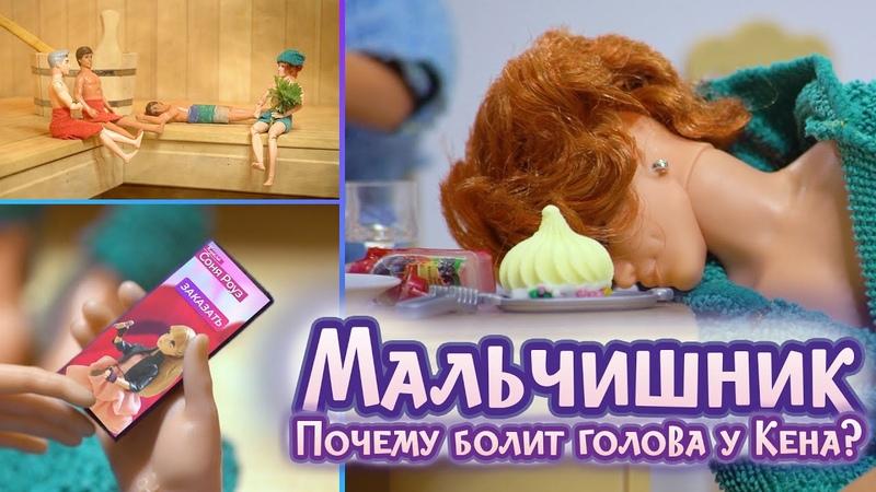МАЛЬЧИШНИК перед СВАДЬБОЙ Барби Почему болит голова у Кена Мультики с Барби