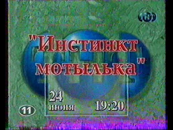 Менты Улицы разбитых фонарей инстинкт мотылька анонс 11 ТНТ 1999 VHS