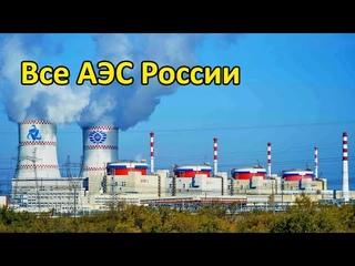 Обзор всех АЭС России