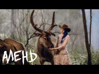 MIA BOYKA - Алень (Премьера клипа, 2021)
