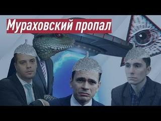 Как несистемные оппозиционеры Мураховского хоронили