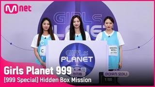 [999스페셜] C 지아이 & K 허지원 & J 야마우치 모아나 @히든박스 미션Girls Planet 999