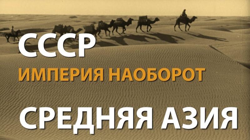 СССР Империя наоборот Средняя Азия History Lab