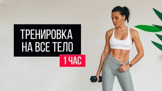 HIIT Тренировка на ВСЕ ТЕЛО на 1 Час! Сжечь 500 калорий