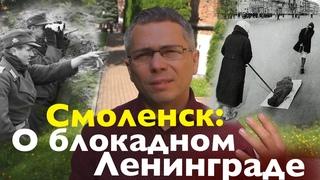 Смоленск: Блокада Ленинграда в стихотворении «Тем, для кого переписывают историю». Дети должны учить
