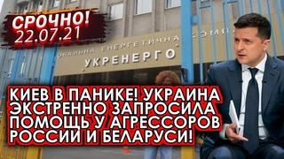 Срочно!  Киев в панике! Украина экстренно запросила помощь у агрессоров России и Беларуси