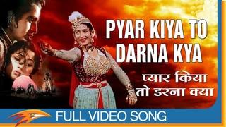 Jab Pyar Kiya To Darna Kya जब प्यार किया तो डरना क्या   Mughal-E-Azam   Lata Mangeshkar, Madhubala