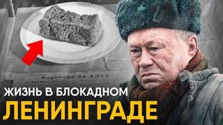 Блокада Ленинграда за 10 минут. История, которую нельзя забывать.