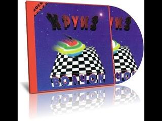Рок-группа «Круиз», «Волчок» 1994г.