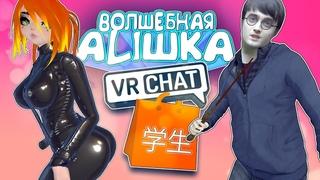 Vrchat - Волшебная Алишка | Монтаж Угар