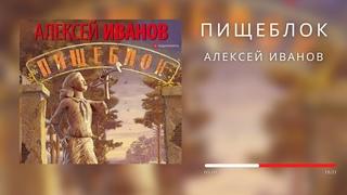 #Аудионовинка| Алексей Иванов «Пищеблок»