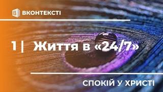 1 | Життя в суспільстві «24/7» | Спокій у Христі | Суботня школа | Сезон 3-2021