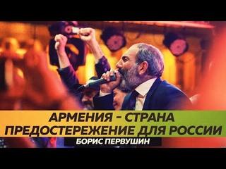 Армения - страна предостережение (Борис Первушин)