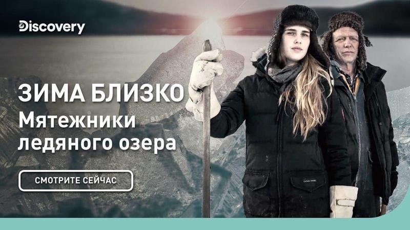 Зима близко Мятежники ледяного озера Discovery
