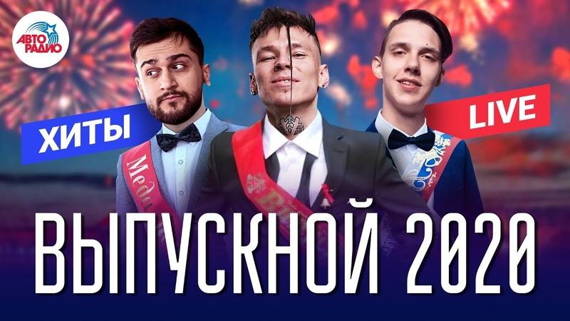 🅰️ Выпускной 2020 Хиты для вечеринки live