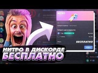 КАК ПОЛУЧИТЬ DISCORD NITRO БЕСПЛАТНО НА 3 МЕСЯЦА?! | Epic Games Store