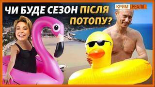 Після потопу. Чи їдуть туристи на відпочинок у Крим? | Крим.Реалії