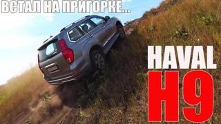 Зачем нужен Prado, если есть HAVAL H9