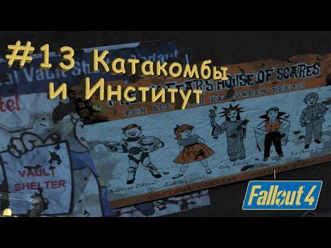 Fallout 4 Прохождение 13 Близость Института