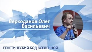 Верходанов Олег - Лекция «Генетический код Вселенной»