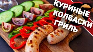 Куриные колбаски. Классный рецепт куриных колбасок для гриля