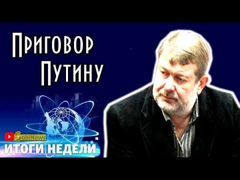 Мальцев Что делать с Пyтиным Итоги недели с Миколенко на SobiNews 33