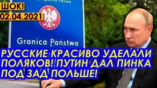 ЖÉСТЬ!  Смех Польши сменился на страх: Путин преподал полякам урок - Новости и Политика