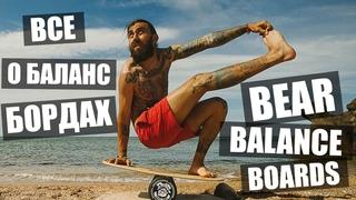 Как выбрать балансборд и для чего он нужен?