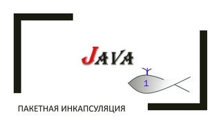 Java: пакетная инкапсуляция