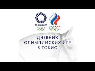 Дневник Олимпийских игр в Токио. Интервью Марии Шуваловой и Татьяна Костериной