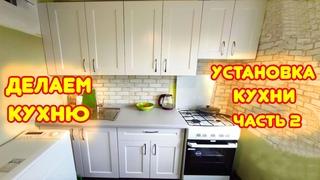 Недорогая кухня своими руками. Часть 2 (установка кухни)