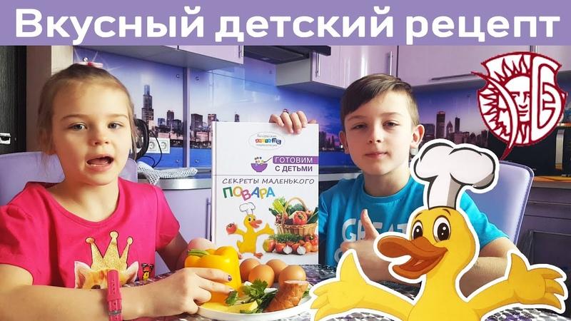Готовим с детьми Секреты маленького повара