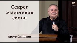 Секрет счастливой семьи - Артур Симонян // церковь благодать, Киев
