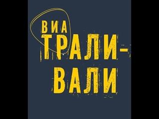 ВИА Трали-Вали-Концерт памяти Азата Хузина и Айрата Саттарова (Live)