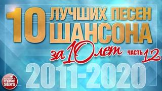 10 ЛУЧШИХ ПЕСЕН ШАНСОНА ЗА 10 ЛЕТ ✪ ЧАСТЬ 12 ✪ ЛУЧШИЕ ХИТЫ ОТ ЗВЕЗД РУССКОГО ШАНСОНА ✪ 2011 — 2020 ✪