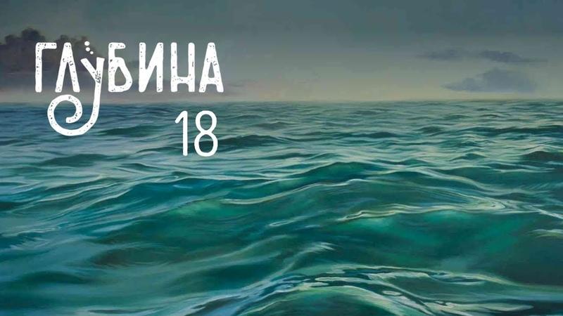 ГЛУБИНА 18 й выпуск Рассказы о море