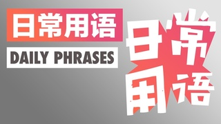 Useful Chinese daily phrases | Online workshop by GoEast Mandarin