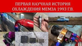 """Улучшение охлаждения ЗАЗ-968М """"Запорожець"""" """"Запорожец"""""""