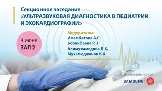 , 2 ЗАЛ, I Международный конгресс ультразвуковой диагностики