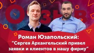 Роман Юзапольский. Сергей Архангельский привел заявки и клиентов в нашу фирму